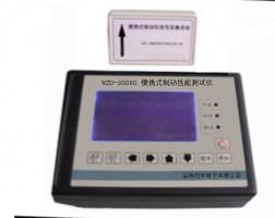 WZD-2006C型便携式微电脑制动测试仪